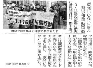 2015fukushimaminyu